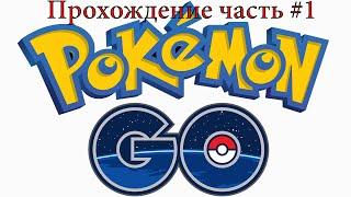 ПОКЕМОН ГО ПРОХОЖДЕНИЕ Часть #1 Pokemon GO