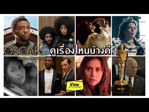 ดูเรื่องไหนบ้างดี ใน 8 โผ ' ภาพยนตร์ยอดเยี่ยม '  [ Viewfinder : Oscar91 ]