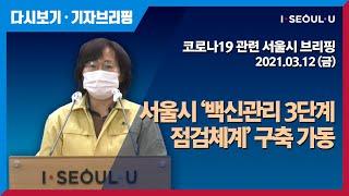 코로나19 관련 서울시 브리핑 - 3월 12일   서울…