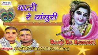 Baaji Re Bansuri || बाजी रे बांसुरी || Latest Krishna Bhajan 2016 || Chitra Vichitra Ji || HD Video