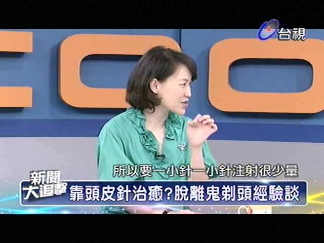 新聞大追擊 2013-07-20 pt.4/5 夏日頭髮養護