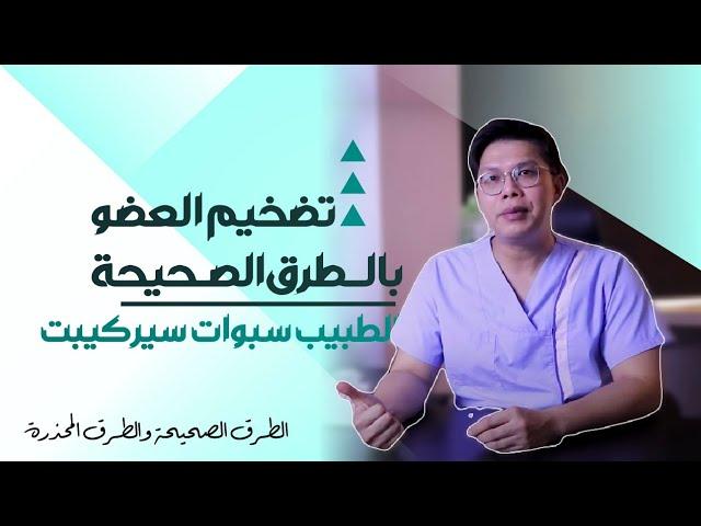 تكبير القضيب بطرق خاطئة والطرق الصحيحة في  بانكوك تايلاند  | شرح الطبيب سبوات