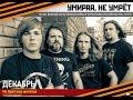 ДЕКАБРЬ На братских могилах стихи Владимир Высоцкий mp3