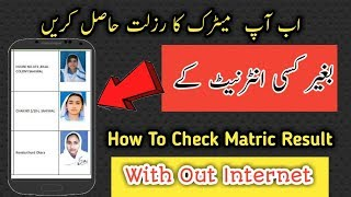 Check Matric Result In 2 Minutes | How To Check Matric Result 2018