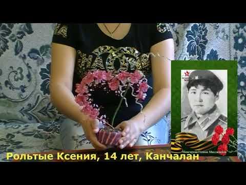 Хонгрин ачнр. Сад памяти в честь героев Великой Отечественной войны. Канчалан -2020.