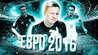 UEFA EURO 2016 | РОССИЯ