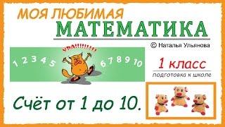 Счет от 1 до 10. Математика 1 класс. Подготовка к школе. Видеокурс «Моя любимая математика».(Счет до 10. Математика 1 класс. Подготовка к школе. Видеокурс «Моя любимая математика». Знакомимся с числами,..., 2016-01-25T07:15:52.000Z)
