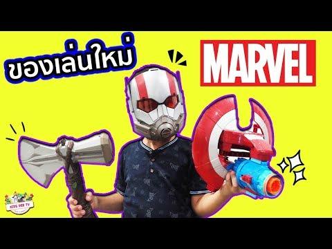 หน้ากากแอนท์แมน ขวานธอร์ โล่กัปตันอเมริกา   น้องดีเจรีวิวของเล่นฮีโร่ Avengers Marvel