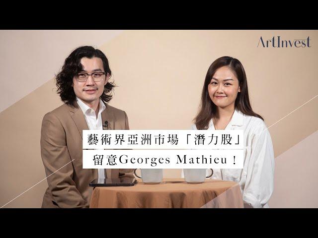 還未被亞洲市場發掘的潛力藝術家!Georges Mathieu是必須收藏之列?