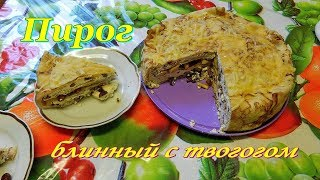 Пирог с творогом. Видео рецепт от Борисовны.