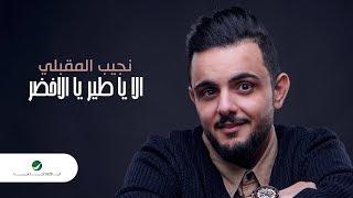 Najeeb Al Makbeli …  Ala Ya Tair Ya Alakhadar  | نجيب المقبلي … الا يا طير يا الاخضر - بالكلمات