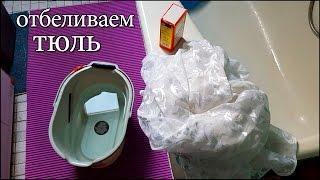 Как отбелить тюль содой | Секреты домохозяйки