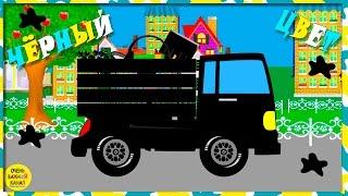 Цветные грузовики. Учим чёрный цвет. Развивающие мультфильмы для детей.
