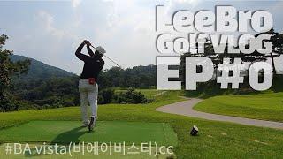 [골프 브이로그] 리브로 LeeBro 골프기록 EP#0…