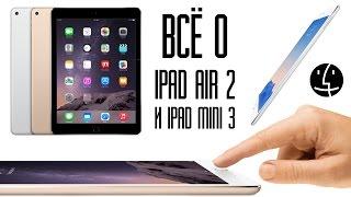 Всё о iPad Air 2 и iPad Mini 3! Дизайн. Характеристики. Цены. Новые 'фишки'