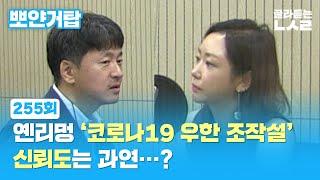 뽀얀거탑 255 : 옌리멍 '코로나19 우한 조…