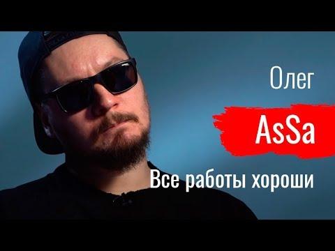 Все работы Олега AsSa // По-живому