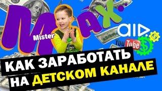 ВидеоОбзор#2 - ДОЛЛАРОВЫЕ МИЛЛИОНЕРЫ Mister Max и Miss Katy