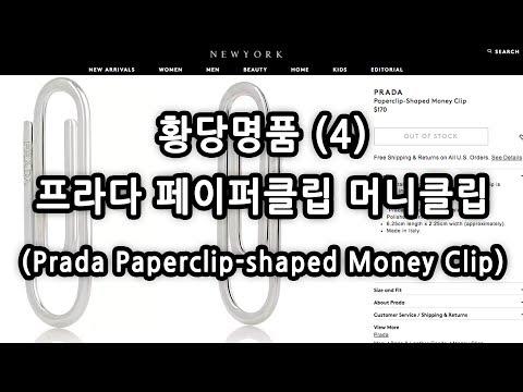 황당 명품 (4) 프라다 페이퍼클립 머니클립(Prada Paperclip-shaped Money Clip)