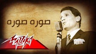 Soura Soura - Abdel Halim Hafez صوره صوره - عبد الحليم حافظ