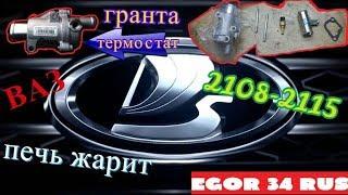 Подробная установка термостата от гранты на ВАЗ 2108-2115 / печка жарит