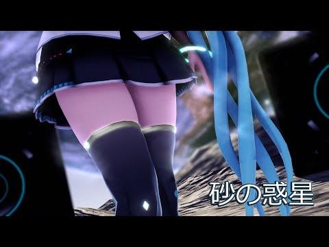 【MMD】Suna no Wakusei/砂の惑星 - Hatsune Miku V4X「つみ式ミクさん」