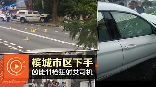 槟城恐怖命案 女司机车内被扫射