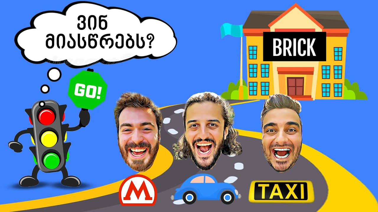 ვინ მოასწრებს? – მეტრო, მანქანა თუ ტაქსი?