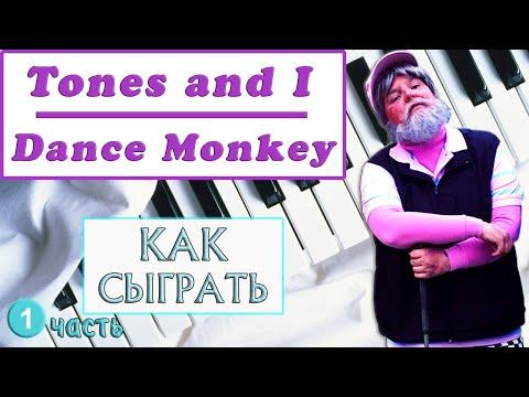DANCE MONKEY НА ПИАНИНО УРОК 1 как играть на фортепиано дэнс манки обучение разбор туториал легко