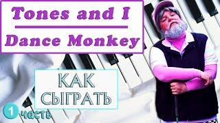 DANCE MONKEY НА ПИАНИНО УРОК 1 Tones and I piano cover Танцующая обезьяна на фортепиано лучшая песня