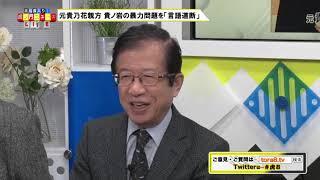 12_28(金)武田邦彦×須田慎一×居島一平【虎ノ門ニュース】より.