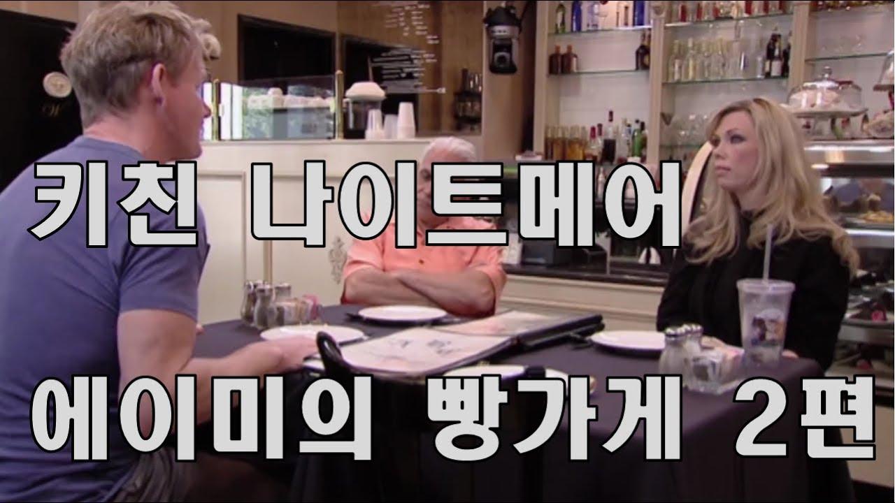 [포크] 에이미 빵가게(Amy's baking company) Part 2 마지막 편 (키친 나이트메어) [한글자막]