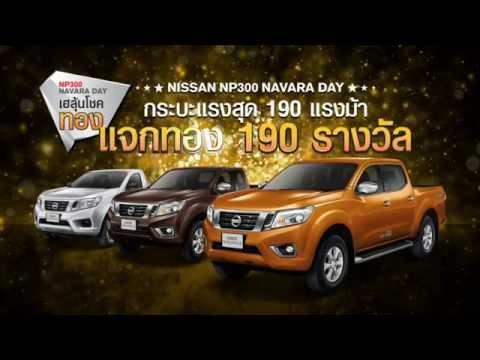 NISSAN NP300 NAVARA DAY เฮลุ้นโชคทอง