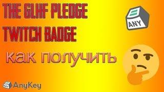 GLHF Pledge - Как получить значок?