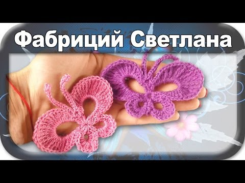 Анонс  МК вязание по схеме бабочки №1