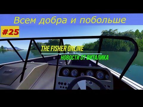 The Fisher Online   Caspian Sea V2 DEV   # 25