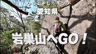 【愛知県  登山】岩巣山へGO! 登山初心者におすすめ😊 私の里山 インスタ映えスポット♪視聴者さんに声をかけてもらったよ❣️