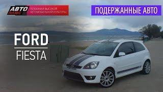 Подержанные автомобили - Ford Fiesta, 2008 - АВТО ПЛЮС