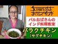 【パルおばさんのインド料理教室】パラクチキン(サグチキン/ほうれん草と…