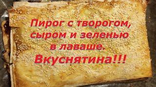 Рецепты из лаваша. Пирог из лаваша с сыром творогом и зеленью. Быстро и очень вкусно.