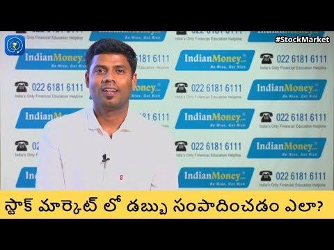 Telugu: స్టాక్ మార్కెట్ లో డబ్బు సంపాదించడం ఎలా | How to Make Money in the Stock Market?