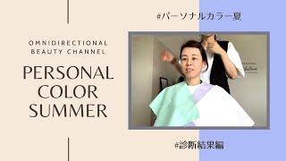 パーソナルカラー【夏】のお客様診断結果/爽やか上品美人のできあがり
