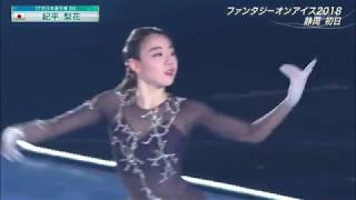 Fantasy on Ice 2018 in Shizuoka 靜岡 (Day 1) - Rika Kihira 紀平梨花 -