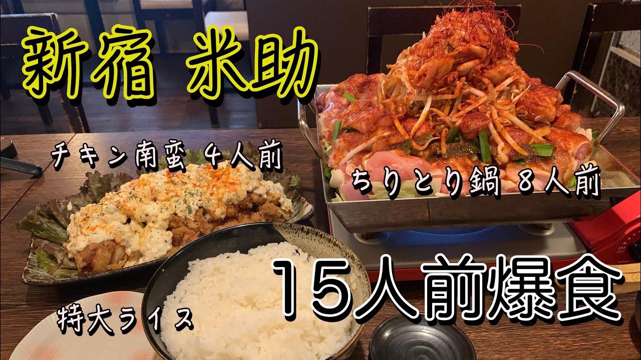 新宿「米助」で久しぶりの爆食ちりとり鍋