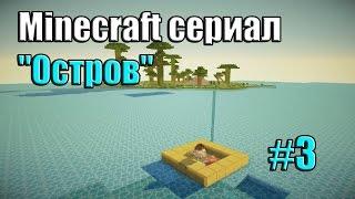 """Minecraft сериал: """"Остров"""" #3"""