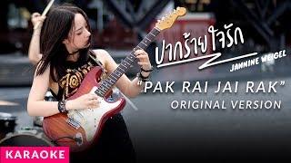 Karaoke (Original v.) - Jannine Weigel - ปากร้ายใจรัก (Pak Rai Jai Rak)