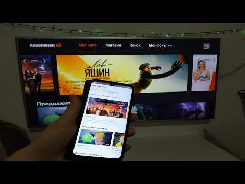 Как синхронизировать приложение кинопоиск на смартфоне с телевизором