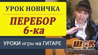 Уроки игры на гитаре для начинающих. Как играть перебор, бой на гитаре. Видеоуроки игры на гитаре.(Как научиться играть на гитаре: http://www.guitar-school.ru/ guitar lessons Видео уроки гитары. Как играть перебор 6-ку и вальсов..., 2010-04-05T15:40:51.000Z)