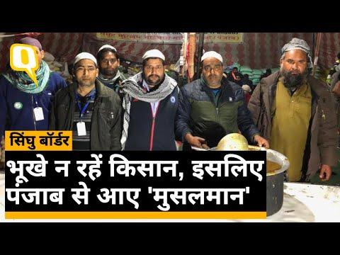 Farmers Protest: सिंघु बॉर्डर पर किसानों के लिए मुसलमानों ने लगाए लंगर । Quint Hindi