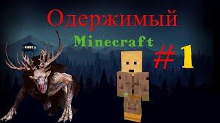 Minecraft Сериал - Одержимый - 1 серия.